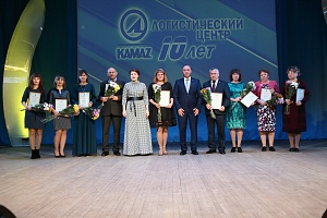 Логистический центр «КАМАЗа» отметил своё десятилети