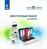 Лизинговая компания «КАМАЗ» запустила второй этап проекта «Электронный лизинг».      Помимо у