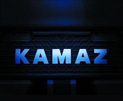 ПАО «КАМАЗ» официально сообщает, что в соответствии