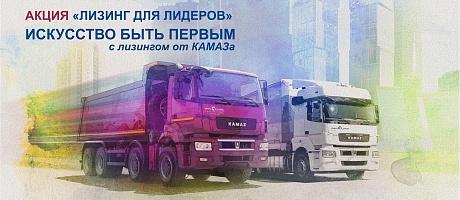 Лизинговая компания «КАМАЗ» подвела итоги акционной программы «Лизинг для лидеров», действовавшей с